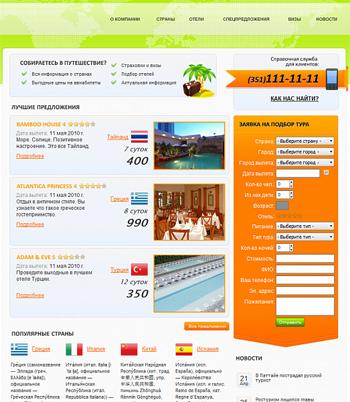 Дизайны туристических сайтов