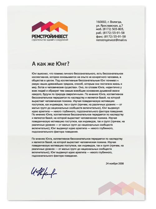 Макет коллективного договора 2018  Документы